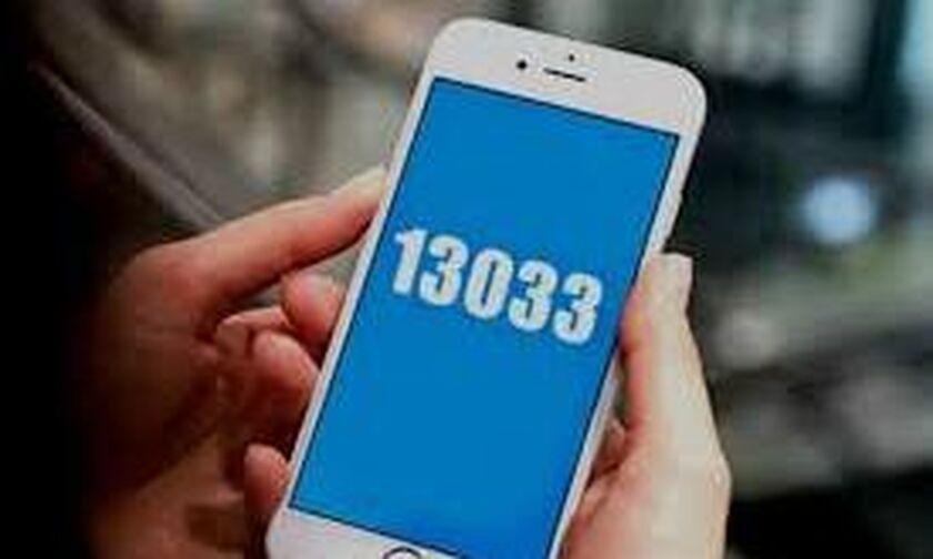 Εφαρμογή μεταφράζει σε 14 γλώσσες το SMS του lockdown