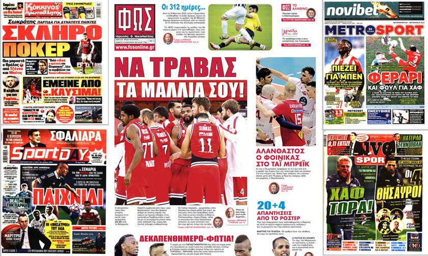 Εφημερίδες: Τα αθλητικά πρωτοσέλιδα του Σαββάτου 16 Ιανουαρίου