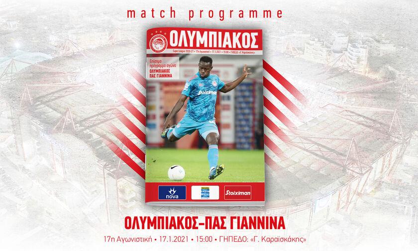 Ολυμπιακός - ΠΑΣ Γιάννινα: Το Match Programme του αγώνα