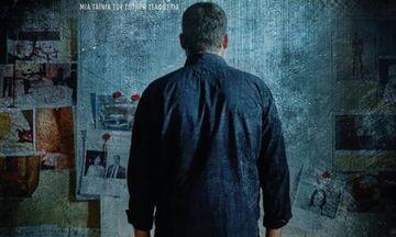 «Έτερος εγώ»: Η δολοφονία στην Κηφισιά - Γιατί η ταινία αποσύρθηκε από τις κινηματογραφικές αίθουσες