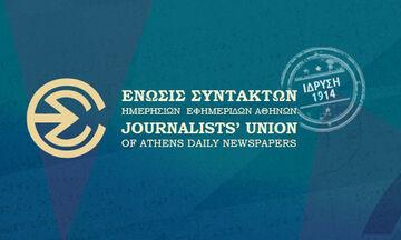 ΕΣΗΕΑ: Ζητά συνάντηση με τον Μιχάλη Χρυσοχοΐδη για το νέο Εθνικό Σχέδιο για τις συναθροίσεις