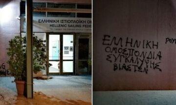 Υπόθεση Μπεκατώρου: Παρέμβαση Ρουβίκωνα στην Ελληνική Ιστιοπλοϊκή Ομοσπονδία (vid)