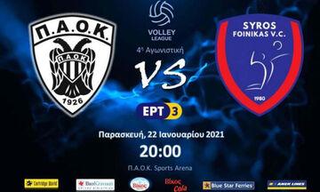 Live Streaming: ΠΑΟΚ - Φοίνικας (20.00)