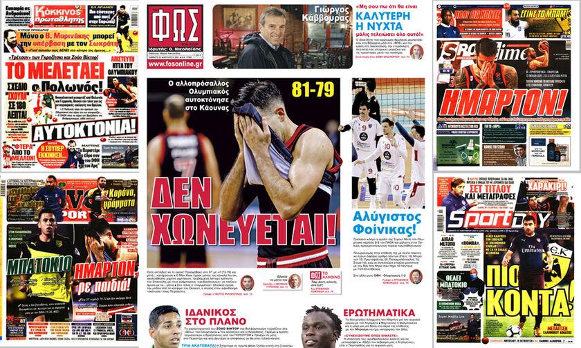 Εφημερίδες: Τα αθλητικά πρωτοσέλιδα του Σαββάτου 23 Ιανουαρίου