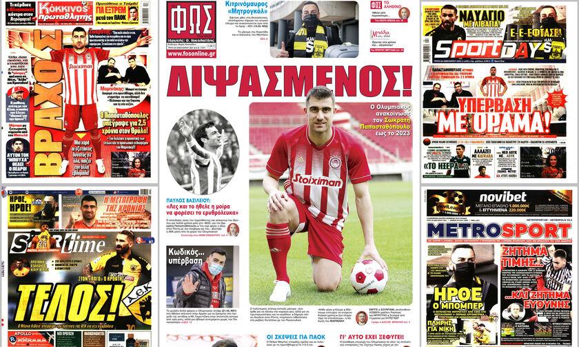 Εφημερίδες: Τα αθλητικά πρωτοσέλιδα της Τρίτης 26 Ιανουαρίου
