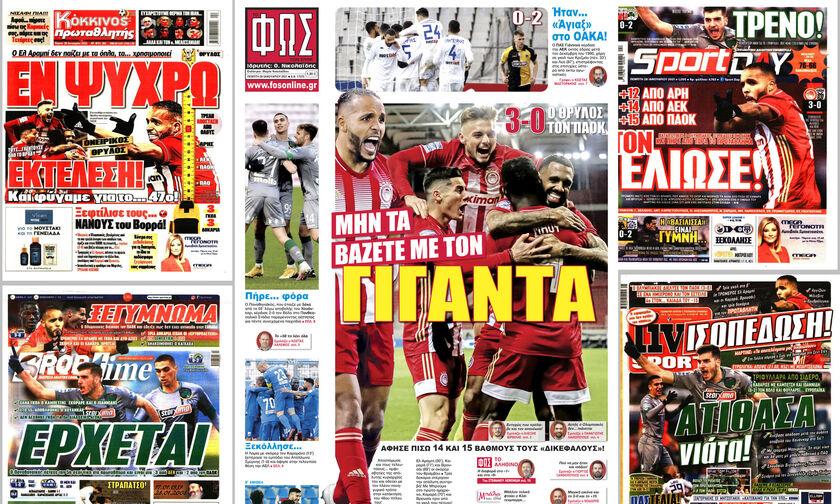 Εφημερίδες: Τα αθλητικά πρωτοσέλιδα της Πέμπτης 28 Ιανουαρίου