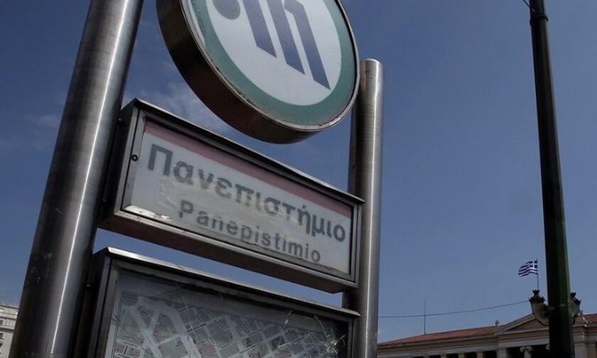 Κλειστός ο σταθμός «ΠΑΝΕΠΙΣΤΗΜΙΟ» του ΜΕΤΡΟ