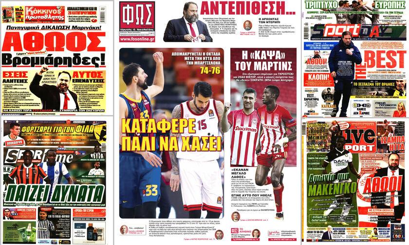 Εφημερίδες: Τα αθλητικά πρωτοσέλιδα της Παρασκευής 29 Ιανουαρίου