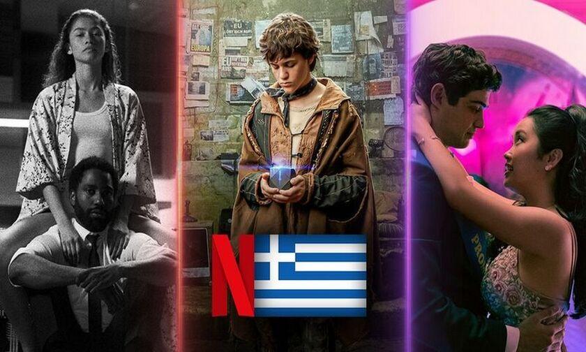 Τι θα δούμε στο ελληνικό Netflix τον Φεβρουάριο;