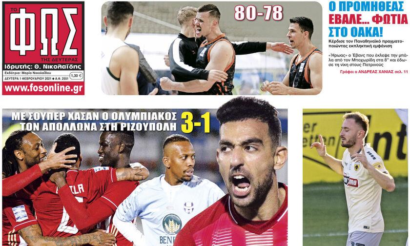 Εφημερίδες: Τα αθλητικά πρωτοσέλιδα της Δευτέρας 1 Φεβρουαρίου