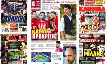 Εφημερίδες: Τα αθλητικά πρωτοσέλιδα της Τετάρτης 3 Φεβρουαρίου