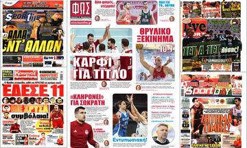 Εφημερίδες: Τα αθλητικά πρωτοσέλιδα της Παρασκευής 5 Φεβρουαρίου
