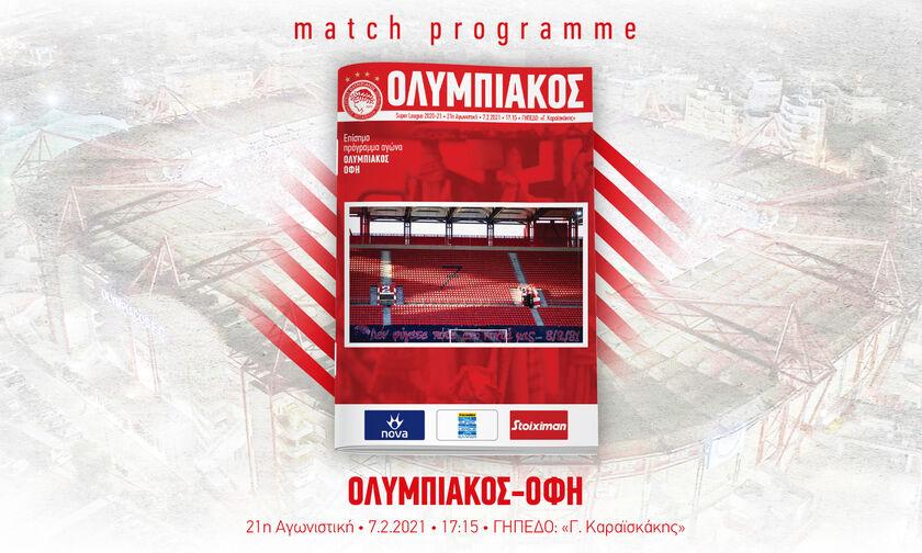 Ολυμπιακός - ΟΦΗ: Το Match Programme του αγώνα