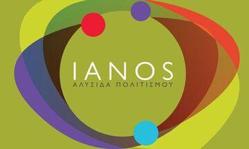 Ιανός: Αντι-covid εργαστήρια βιβλίου και σεμινάρια δημιουργικής γραφής