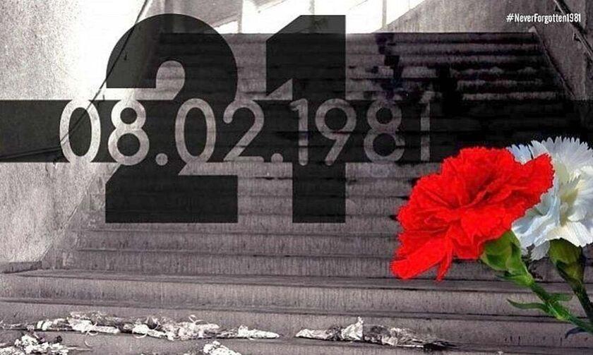 ΠΣΑΤ για την τραγωδία της Θύρας 7: «Αθάνατοι! Ποτέ ξανά!»
