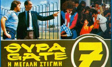 Θύρα 7: Η μεγάλη στιγμή - Η ταινία που αποσύρθηκε από τις κινηματογραφικές αίθουσες