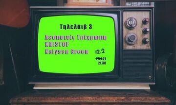 Τηλελάιβ 3: Nalyssa Green x KRISTOF x Δεσποινίς Τρίχρωμη