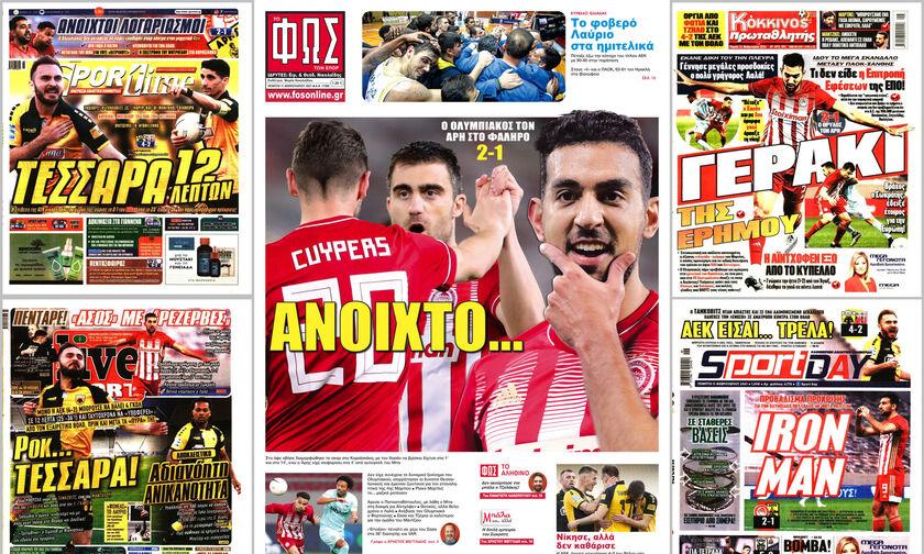 Εφημερίδες: Τα αθλητικά πρωτοσέλιδα της Πέμπτης 11 Φεβρουαρίου