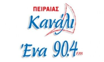 Παγκόσμια Ημέρα Ραδιοφώνου και το «Κανάλι Ένα 90,4» γιορτάζει με εκλεκτούς καλεσμένους