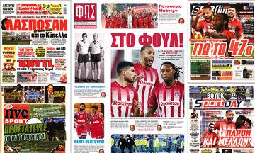 Εφημερίδες: Τα αθλητικά πρωτοσέλιδα της Παρασκευής 12 Φεβρουαρίου