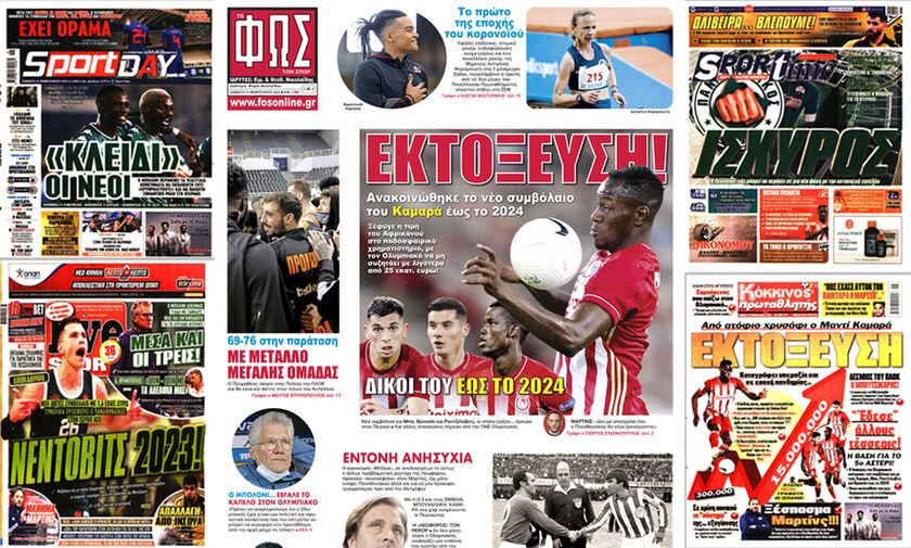 Εφημερίδες: Τα αθλητικά πρωτοσέλιδα του Σαββάτου 13 Φεβρουαρίου