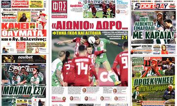 Εφημερίδες: Τα αθλητικά πρωτοσέλιδα της Δευτέρας 15 Φεβρουαρίου