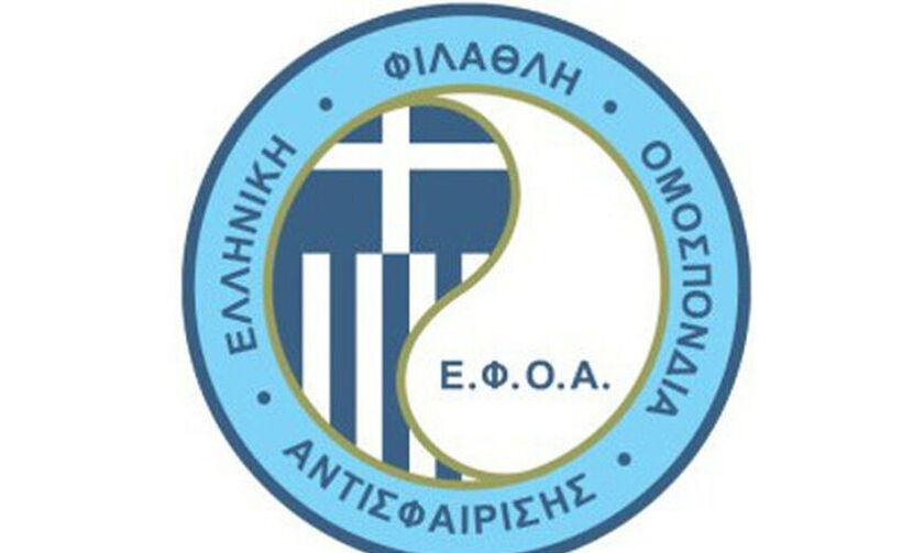 Εκλογές ΕΦΟΑ - Σερκεδάκης: Σύγχυση με την πρόσκληση της Γ.Σ