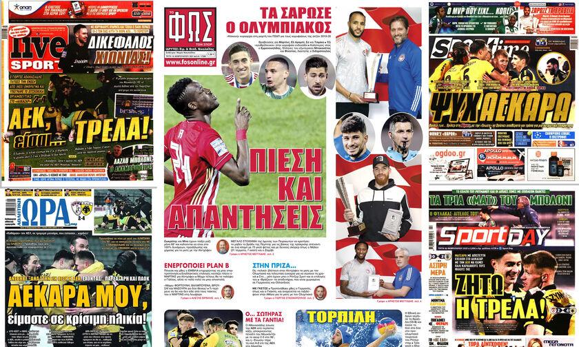 Εφημερίδες: Τα αθλητικά πρωτοσέλιδα της Τρίτης 16 Φεβρουαρίου