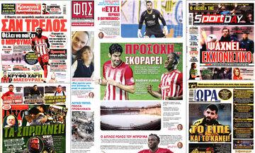 Εφημερίδες: Τα αθλητικά πρωτοσέλιδα της Τετάρτης 17 Φεβρουαρίου