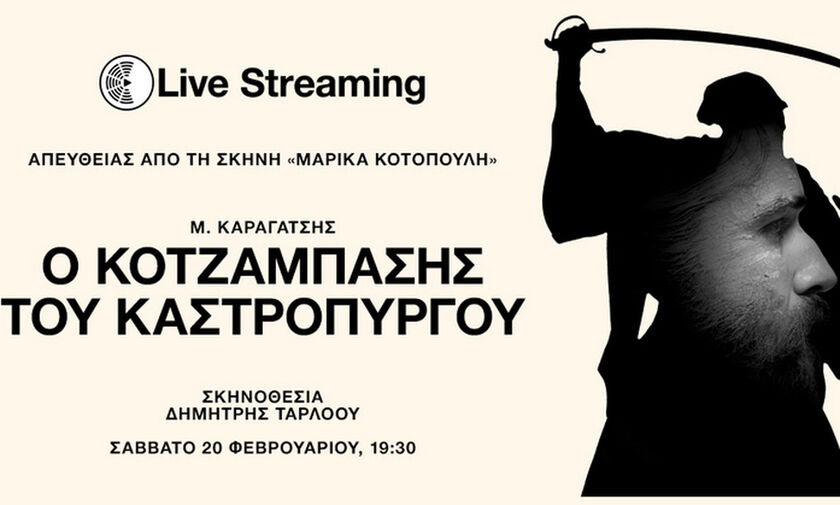 O Κοτζάμπασης του Καστρόπυργου, του Μ. Καραγάτση, σε live streaming από το Εθνικό Θέατρο (vid)