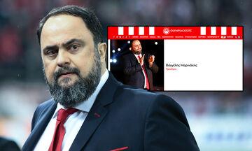 Ολυμπιακός: Ξανά πρόεδρος ο Βαγγέλης Μαρινάκης (pic)