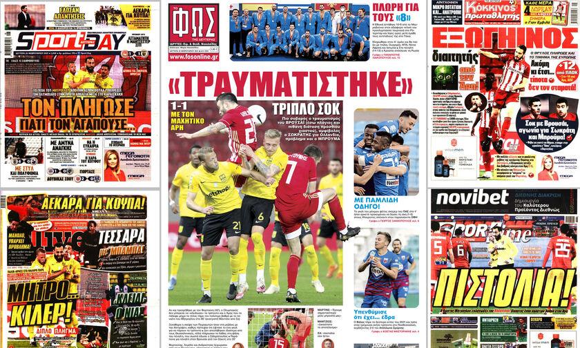 Εφημερίδες: Τα αθλητικά πρωτοσέλιδα της Δευτέρας 22 Φεβρουαρίου