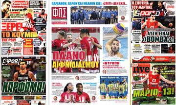 Εφημερίδες: Τα αθλητικά πρωτοσέλιδα της Τρίτης 23 Φεβρουαρίου