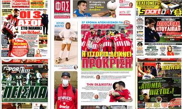 Εφημερίδες: Τα αθλητικά πρωτοσέλιδα της Τετάρτης 24 Φεβρουαρίου