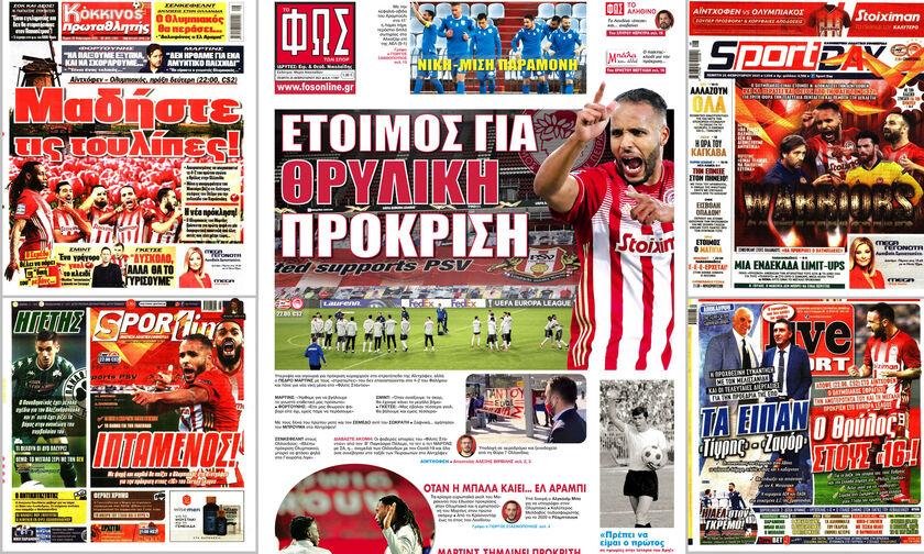 Εφημερίδες: Τα αθλητικά πρωτοσέλιδα της Πέμπτης 25 Φεβρουαρίου