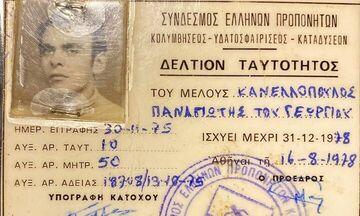 Πόλο: Πέθανε ο Τάκης Κανελλόπουλος (pic)