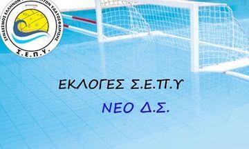 Σύνδεσμος Ελλήνων Προπονητών Υδατοσφαίρισης: Το νέο ΔΣ του ΣΕΠΥ (pic)