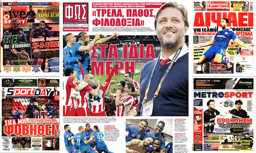 Εφημερίδες: Τα αθλητικά πρωτοσέλιδα του Σαββάτου 27 Φεβρουαρίου