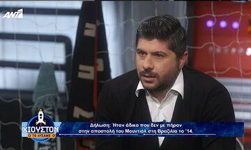 Σηφάκης: Το κονέ που του έκανε ο Νίνης, το παράπονο για το Μουντιάλ του '14 και η λατρεία για Σάντος