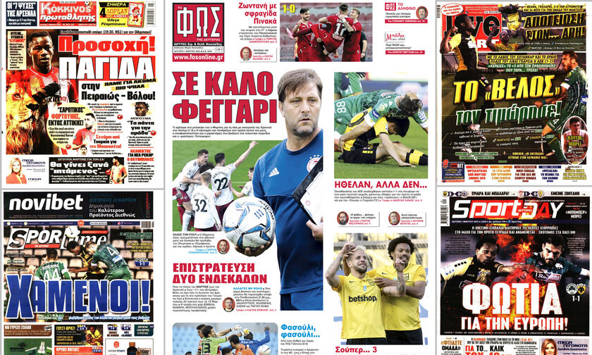Εφημερίδες: Τα αθλητικά πρωτοσέλιδα της Δευτέρας 1ης Μαρτίου