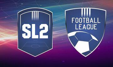 Super League 2: Από τα ασφαλέστερα πρωταθλήματα της Ευρώπης!