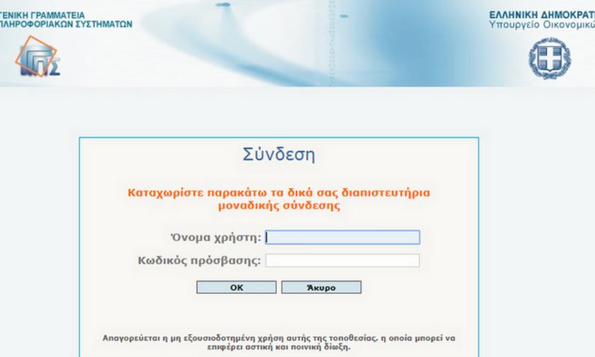 Εκτός λειτουργίας το TaxisNet κι άλλες πλατφόρμες  - Ποιες υπηρεσίες δεν θα είναι διαθέσιμες