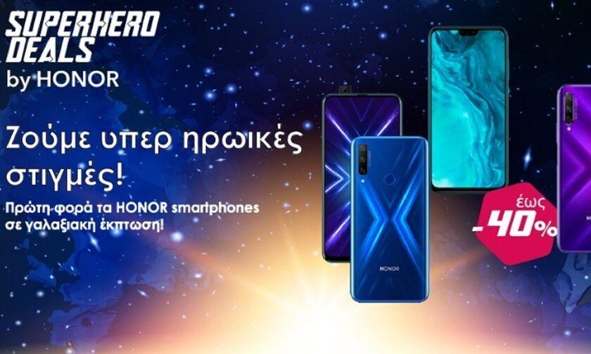 Honor: Εκπτώσεις ως και 40% στα έξυπνα κινητά στην Ελλάδα