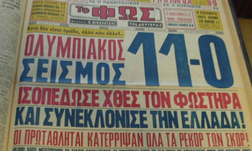 Το ιστορικό Ολυμπιακός - Φωστήρας 11-0