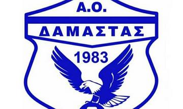 ΑΟ Δαμάστας: Δεν κατεβαίνει στο πρωτάθλημα της Γ' Εθνικής!
