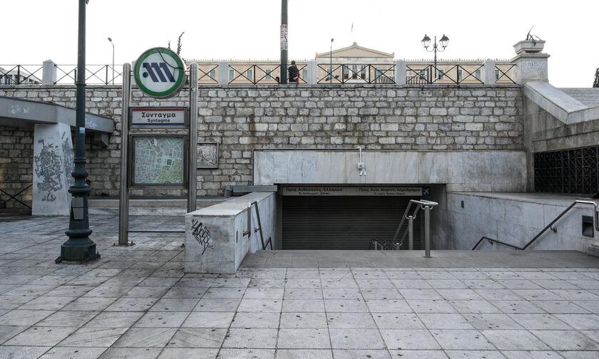 Κλείνει στις 16:30 ο σταθμός του μετρό «Σύνταγμα»