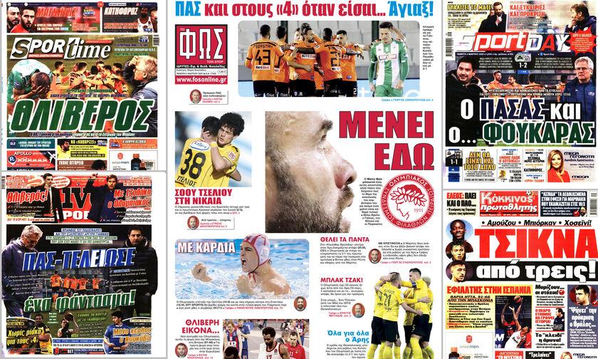 Εφημερίδες: Τα αθλητικά πρωτοσέλιδα της Πέμπτης 4 Μαρτίου