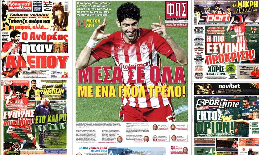 Εφημερίδες: Τα αθλητικά πρωτοσέλιδα της Παρασκευής 5 Μαρτίου