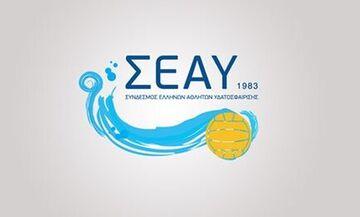 Επιστολή του Συνδέσμου Ελλήνων Αθλητών Υδατοσφαίρισης στον Λευτέρη Αυγενάκη