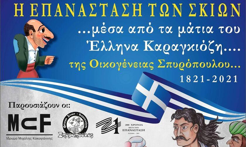 Η επανάσταση των σκιών: Το Θέατρο Σκιών Θανάση & Κώστα Σπυρόπουλου στο Ίδρυμα Μ. Κακογιάννης (vid)